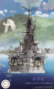 FUJIMI 401669 - 1:3000 Kure Naval Port (In This Corner (and Other Corners) of the World) IJN Heavy Cruiser Aoba Package