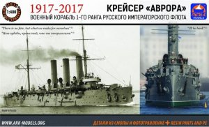 ARK MODELS 40014 - 1:400 Aurora Russian Navy cruiser