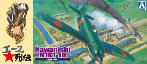 AOSHIMA 05192 - 1:72 Kawanishi Fighter N1K1-Jb